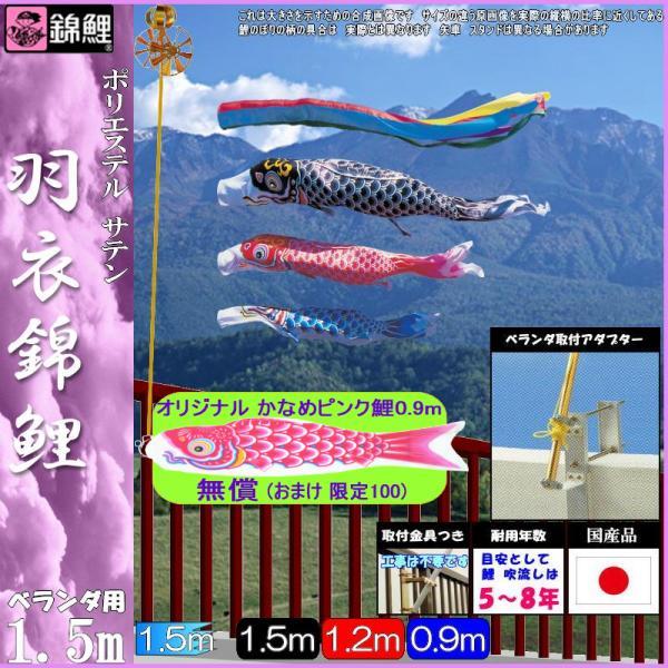 鯉のぼり 錦鯉 Aタイプホルダー付 羽衣錦鯉 1.5m3匹 五色吹流し 139600647
