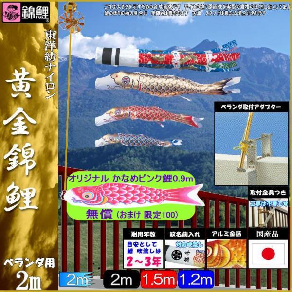 鯉のぼり 錦鯉 Aタイプホルダー付 黄金錦鯉 2m3匹 飛龍吹流し 139600656