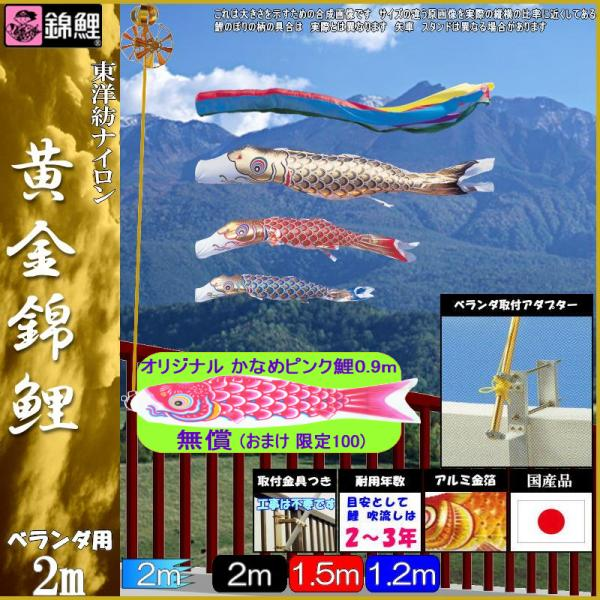 鯉のぼり 錦鯉 Aタイプホルダー付 黄金錦鯉 2m3匹 五色吹流し 139600659