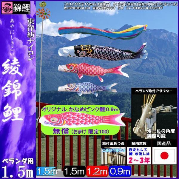 鯉のぼり 錦鯉 Bタイプホルダー付 綾錦鯉 1.5m3匹 五色吹流し 139600663