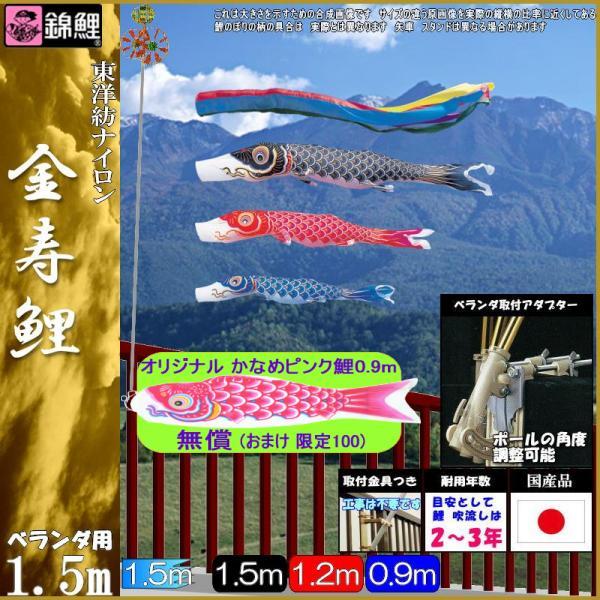 鯉のぼり 錦鯉 Bタイプホルダー付 金寿鯉 1.5m3匹 五色吹流し 139600664