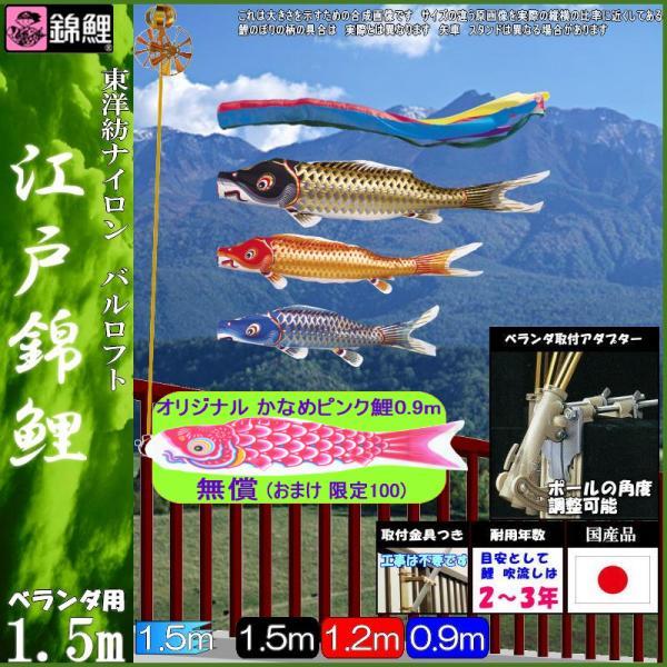 鯉のぼり 錦鯉 Bタイプホルダー付 江戸錦鯉 1.5m3匹 五色吹流し 139600681