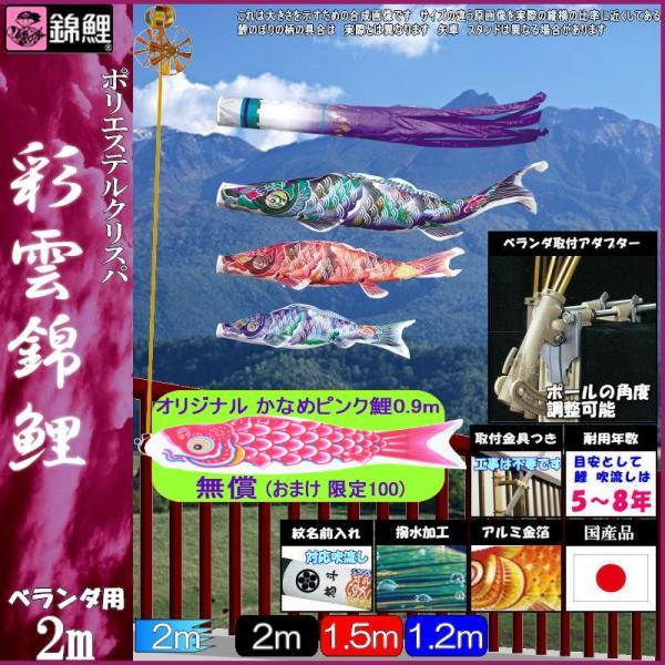 鯉のぼり 錦鯉 Bタイプホルダー付 彩雲錦鯉 2m3匹 彩雲吹流し 撥水加工 139600686