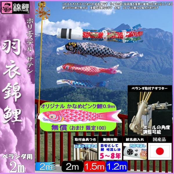 鯉のぼり 錦鯉 Bタイプホルダー付 羽衣錦鯉 2m3匹 飛龍吹流し 139600691