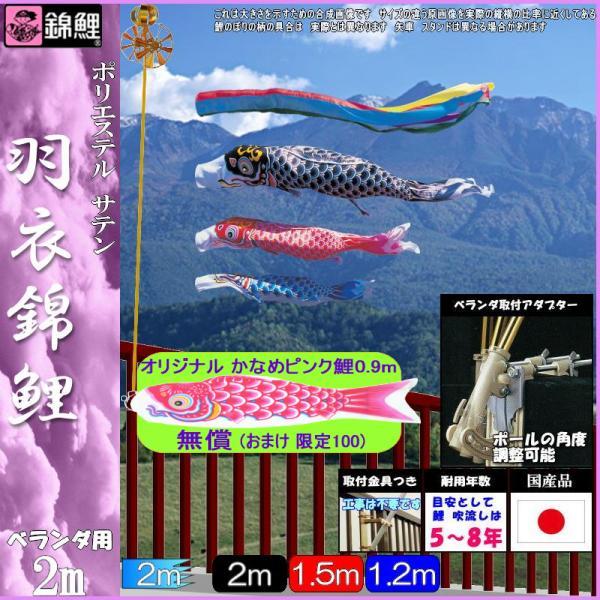 鯉のぼり 錦鯉 Bタイプホルダー付 羽衣錦鯉 2m3匹 五色吹流し 139600694