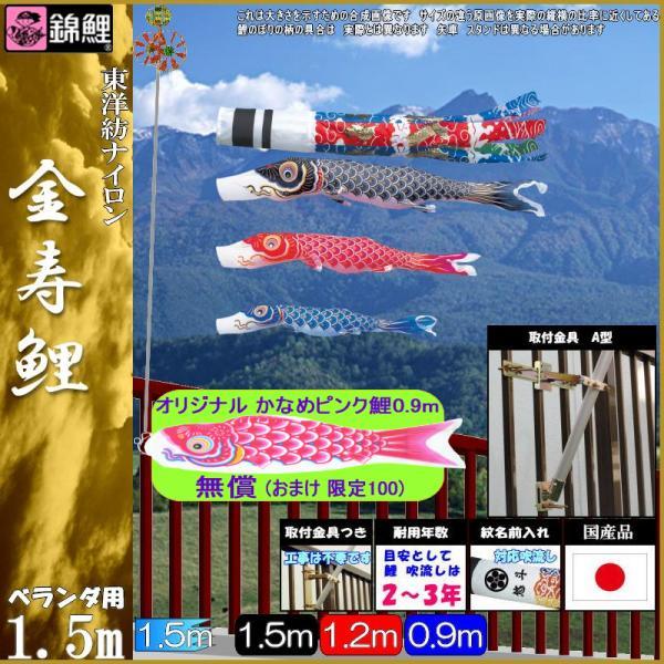 鯉のぼり 錦鯉 Hタイプマンション 金寿鯉 1.5m3匹 飛龍吹流し 139600698