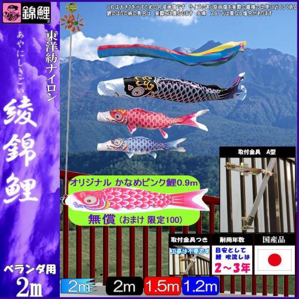 鯉のぼり 錦鯉 Hタイプマンション 綾錦鯉 2m3匹 五色吹流し 139600704