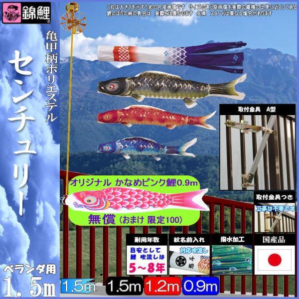 鯉のぼり 錦鯉 Hタイプマンション センチュリー 1.5m3匹 センチュリー吹流し 撥水加工 139600711