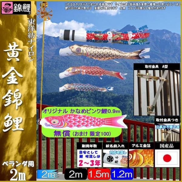 鯉のぼり 錦鯉 Hタイプマンション 黄金錦鯉 2m3匹 飛龍吹流し 139600728