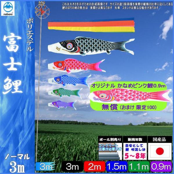 鯉のぼり フジサン こいのぼりセット 富士 3m8点 五色吹流し ノーマルセット 139631113
