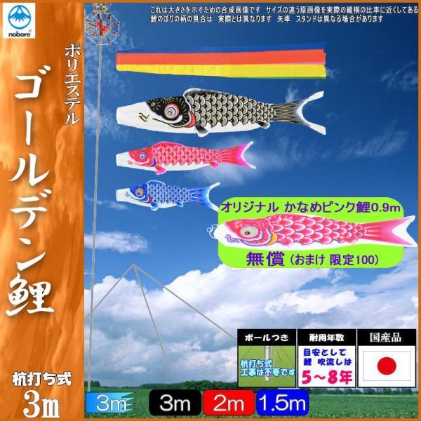鯉のぼり フジサン こいのぼりセット ゴールデン鯉 30号 マイホームセット 139631124