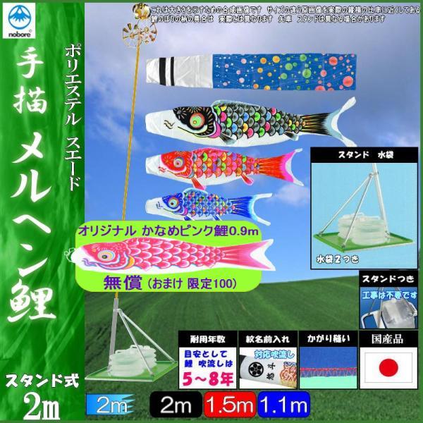 鯉のぼり フジサン こいのぼりセット メルヘン鯉 20号 マンションセット 139631129
