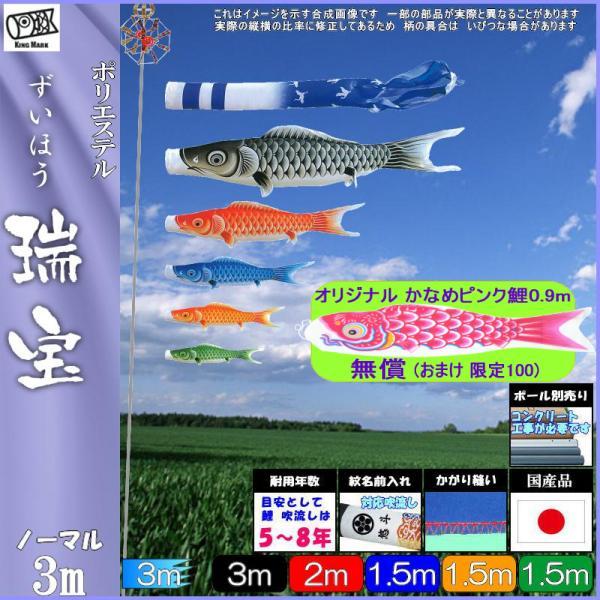 鯉のぼり キング印 山本 こいのぼりセット 瑞宝 3m8点 瑞宝吹流し ノーマルセット 139730069