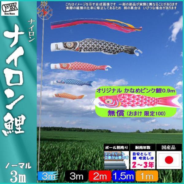 鯉のぼり キング印 山本 こいのぼりセット ナイロン 3m7点 五色吹流し ノーマルセット 139730295