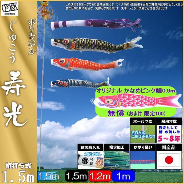 鯉のぼり キング印 山本 こいのぼりセット 寿光 1.5m 寿光吹流し 庭園セット 139730426