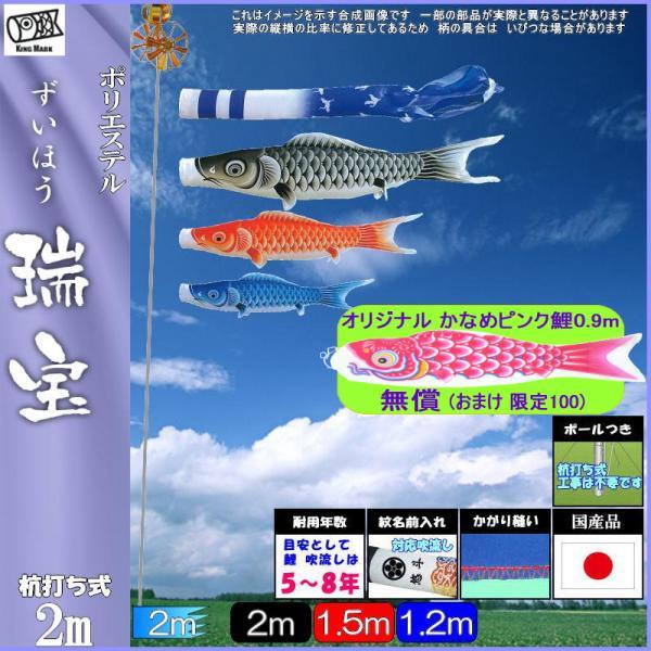 鯉のぼり キング印 山本 こいのぼりセット 瑞宝 2m 瑞宝吹流し 庭園セット 139730435