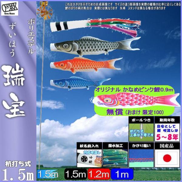 鯉のぼり キング印 山本 こいのぼりセット 瑞宝 1.5m 瑞宝五色吹流し 庭園セット 139730441