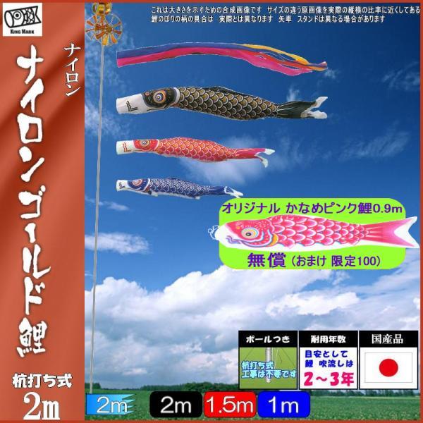 鯉のぼり キング印 山本 こいのぼりセット ナイロンゴールド 2m 五色吹流し 庭園セット 139730465
