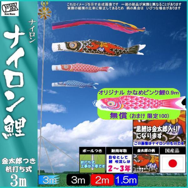 鯉のぼり キング印 山本 こいのぼりセット ナイロン 3m 五色吹流し 庭園セット 金太郎つき 139730469
