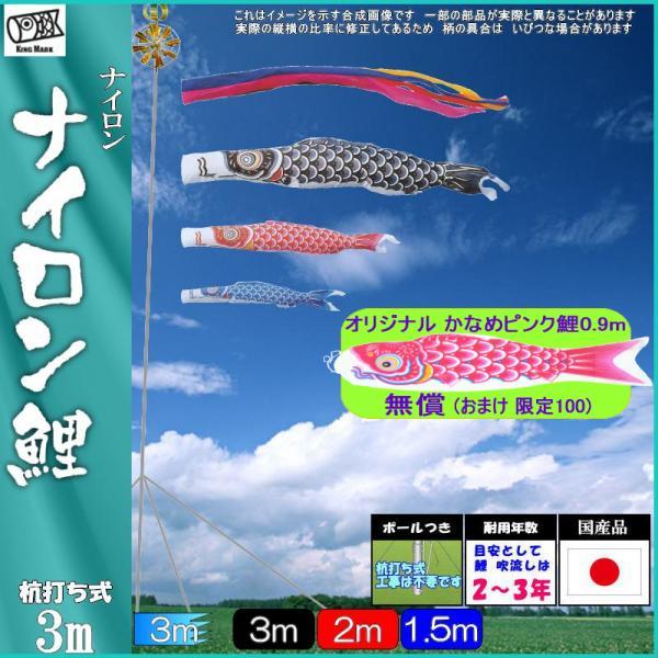鯉のぼり キング印 山本 こいのぼりセット ナイロン 3m 五色吹流し 庭園セット 139730471