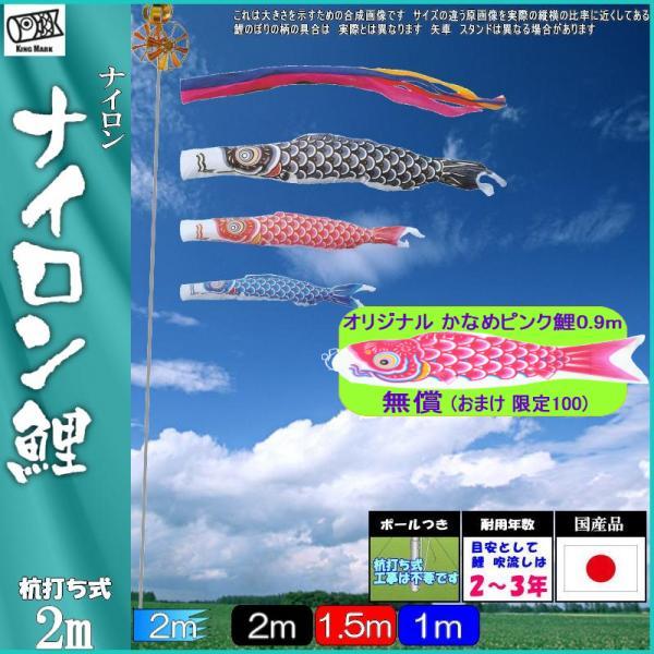 鯉のぼり キング印 山本 こいのぼりセット ナイロン 2m 五色吹流し 庭園セット 139730473