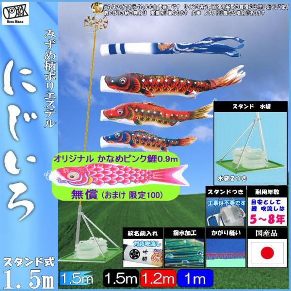 鯉のぼり キング印 山本 こいのぼりセット にじいろ 1.5m にじいろ吹流し スタンドセット 撥水加工 139730484