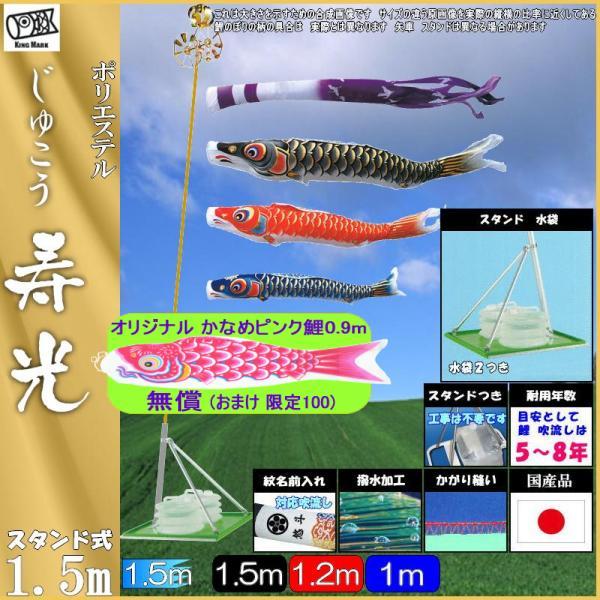 鯉のぼり キング印 山本 こいのぼりセット 寿光 1.5m 寿光吹流し スタンドセット 139730488