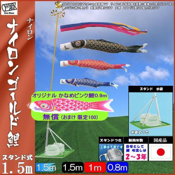 鯉のぼり キング印 山本 こいのぼりセット ナイロンゴールド 1.5m 五色吹流し スタンドセット 139730495