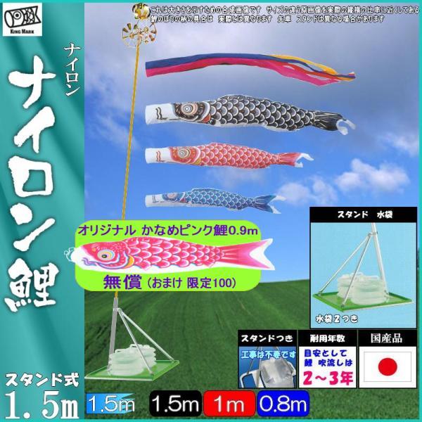 鯉のぼり キング印 山本 こいのぼりセット ナイロン 1.5m 五色吹流し スタンドセット 139730496