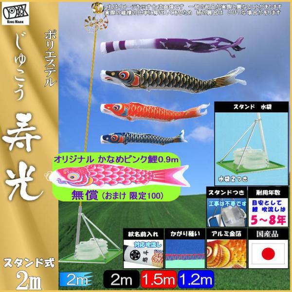 鯉のぼり キング印 山本 こいのぼりセット 寿光 2m 寿光吹流し スタンドセット 139730501
