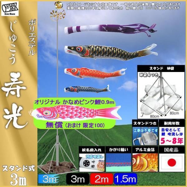鯉のぼり キング印 山本 こいのぼりセット 寿光 3m 寿光吹流し 庭園スタンドセット 139730528