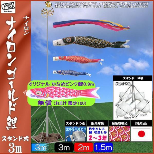 鯉のぼり キング印 山本 こいのぼりセット ナイロンゴールド 3m 五色吹流し 庭園スタンドセット 139730537