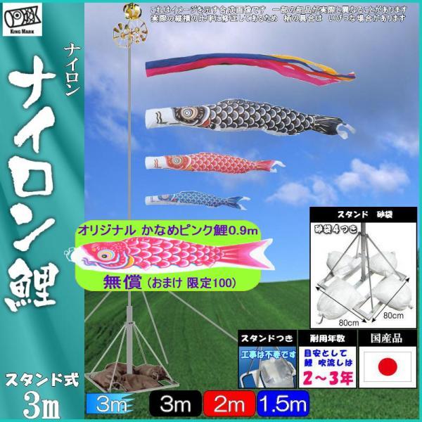 鯉のぼり キング印 山本 こいのぼりセット ナイロン 3m 五色吹流し 庭園スタンドセット 139730539