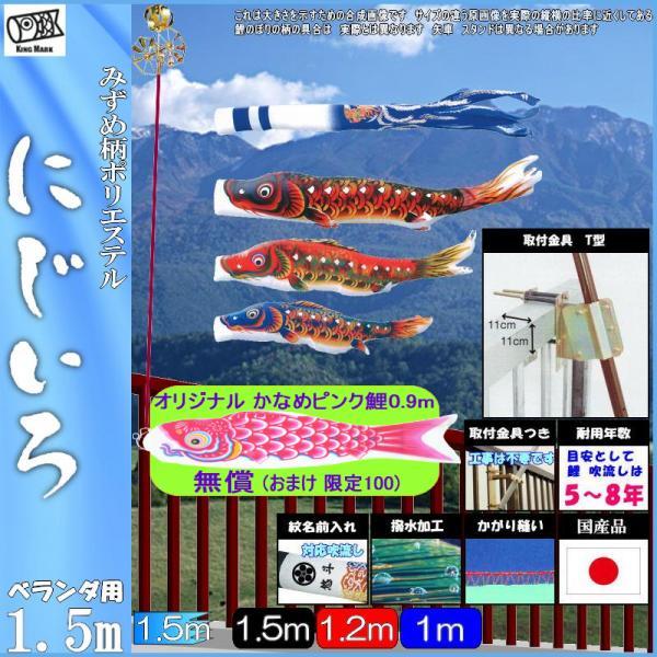 鯉のぼり キング印 山本 こいのぼりセット にじいろ 1.5m にじいろ吹流し ホームセット 撥水加工 139730557