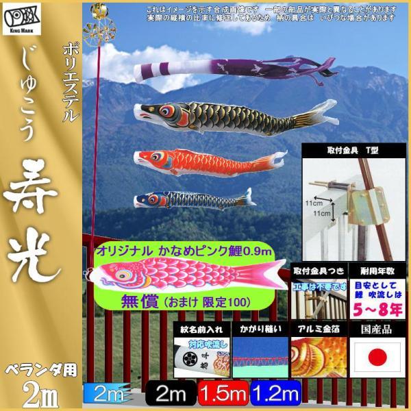 鯉のぼり キング印 山本 こいのぼりセット 寿光 2m 寿光吹流し ホームセット 139730566