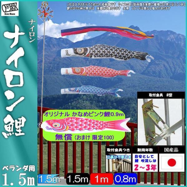 鯉のぼり キング印 山本 こいのぼりセット ナイロン 1.5m 五色吹流し ホームセット 139730588