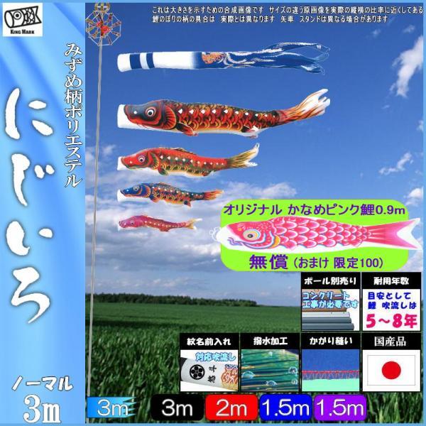 鯉のぼり キング印鯉 2011730 ノーマルセット にじいろ 3m4匹 にじいろ吹流し 撥水加工 139730646