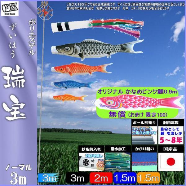 鯉のぼり キング印鯉 1711730 ノーマルセット 瑞宝撥水 3m4匹 瑞宝五色吹流し 撥水加工 139730662