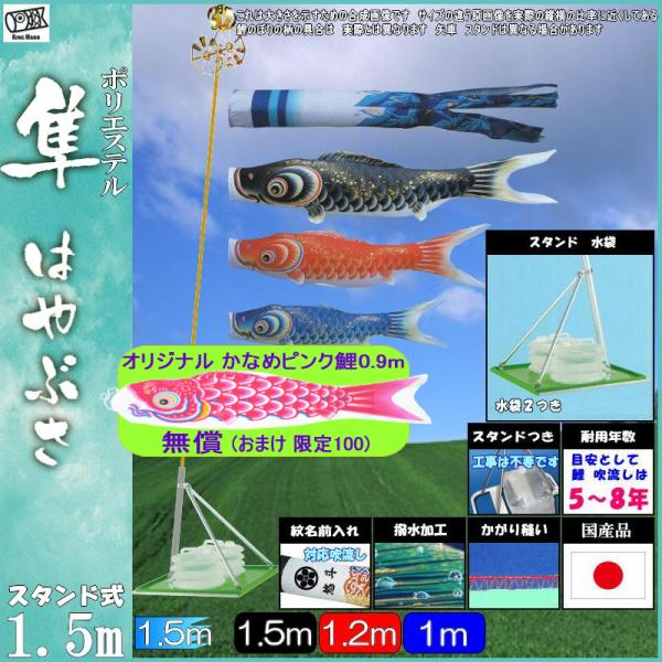 鯉のぼり キング印鯉 4613015 スタンドセット 隼 1.5m3匹 隼吹流し 撥水加工 139730676