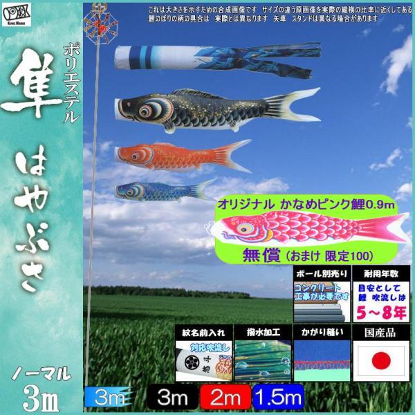 鯉のぼり キング印鯉 4611630 ノーマルセット 隼 3m3匹 隼吹流し 撥水加工 139730682
