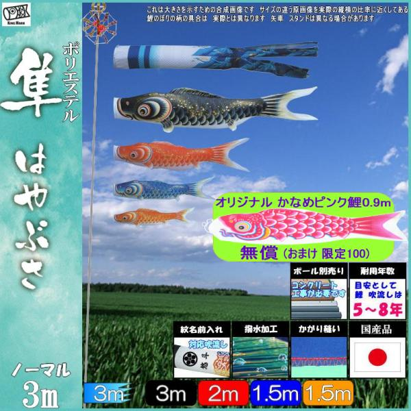 鯉のぼり キング印鯉 4611730 ノーマルセット 隼 3m4匹 隼吹流し 撥水加工 139730685