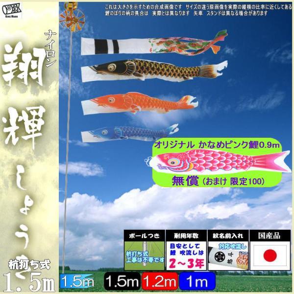 鯉のぼり キング印鯉 2712015 庭園セット 翔輝 1.5m3匹 翔輝吹流し 139730698