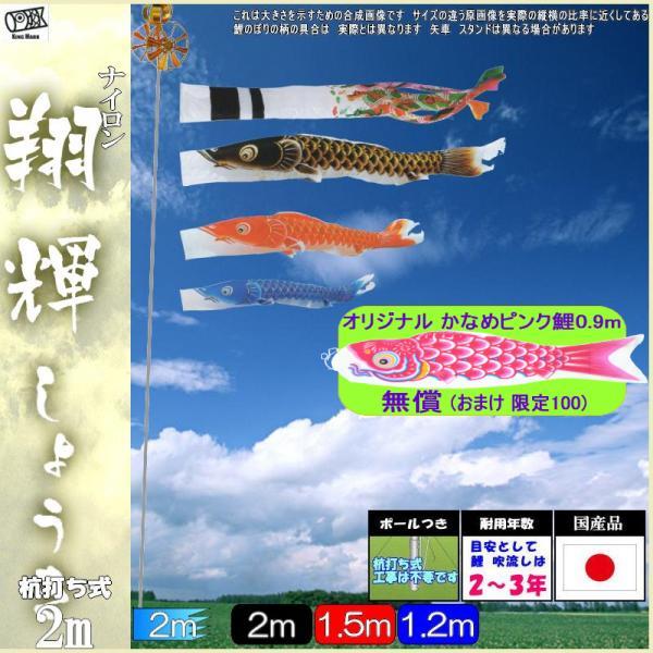 鯉のぼり キング印鯉 2712020 庭園セット 翔輝 2m3匹 翔輝吹流し 139730701