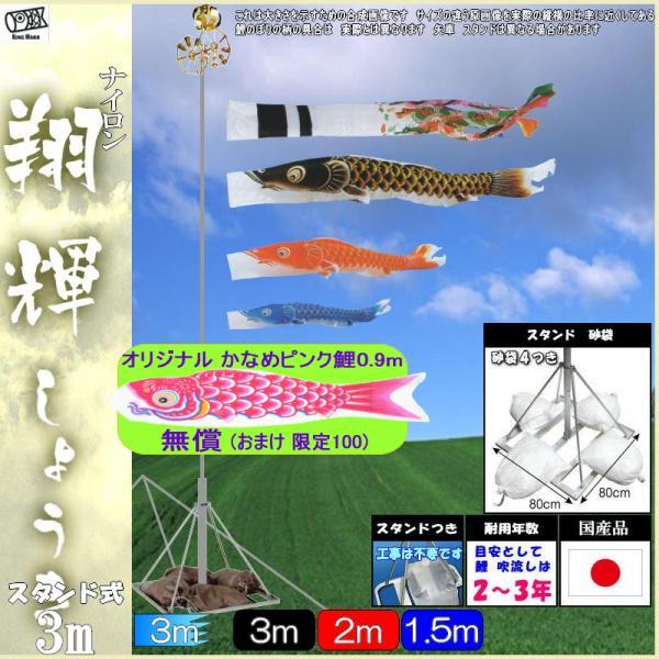 鯉のぼり キング印鯉 2712130 庭園用スタンドセット 翔輝 3m3匹 翔輝吹流し 139730707