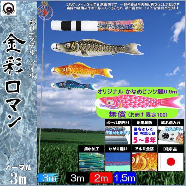 鯉のぼり 村上 こいのぼりセット 金彩ロマン 3m六点 翔龍吹流し 撥水加工 ノーマルセット 265057042