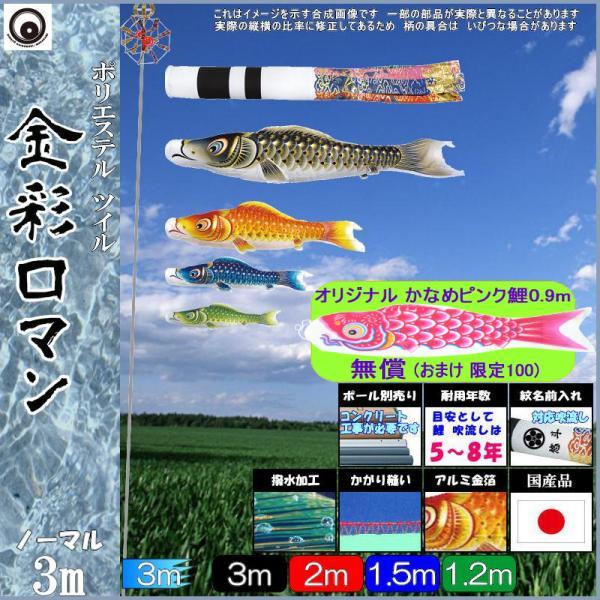 鯉のぼり 村上 こいのぼりセット 金彩ロマン 3m七点 翔龍吹流し 撥水加工 ノーマルセット 265057043