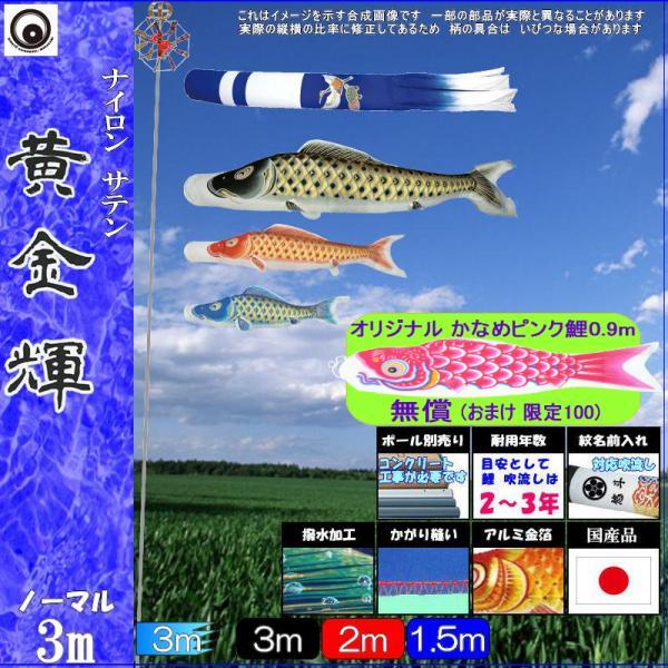 鯉のぼり 村上 こいのぼりセット 黄金輝 3m六点 新型鶴亀吹流し 撥水加工 ノーマルセット 265057148