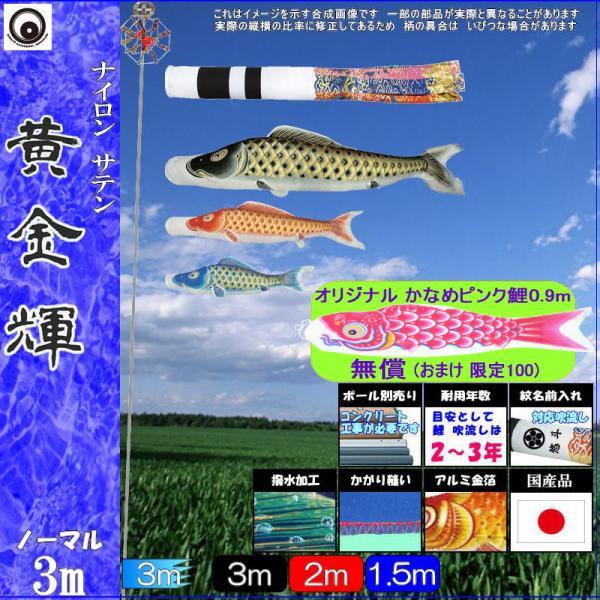 鯉のぼり 村上 こいのぼりセット 黄金輝 3m六点 翔龍吹流し 撥水加工 ノーマルセット 265057166