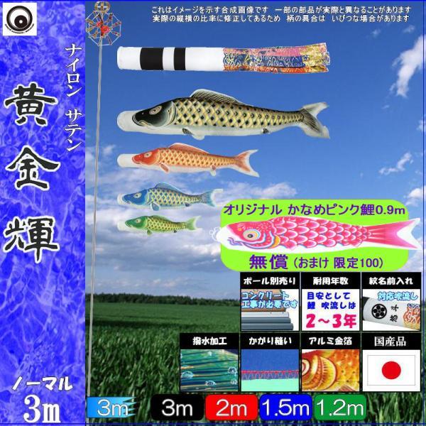 鯉のぼり 村上 こいのぼりセット 黄金輝 3m七点 翔龍吹流し 撥水加工 ノーマルセット 265057167