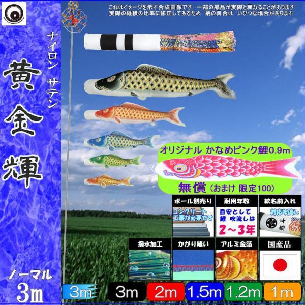 鯉のぼり 村上 こいのぼりセット 黄金輝 3m八点 翔龍吹流し 撥水加工 ノーマルセット 265057168